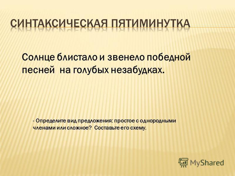 Презентация к уроку по русскому языку