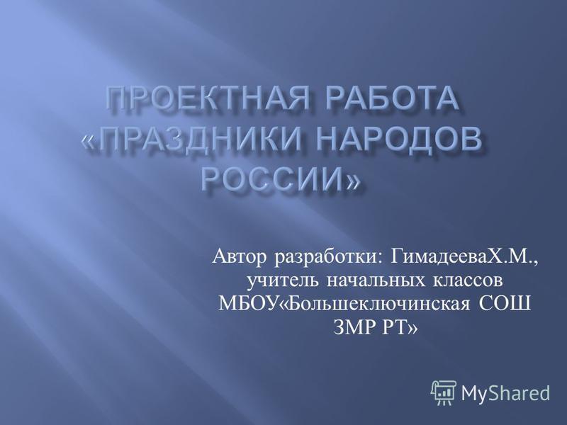 Автор разработки : ГимадееваХ. М., учитель начальных классов МБОУ « Большеключинская СОШ ЗМР РТ »
