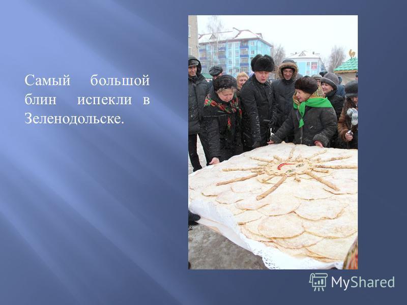 Самый большой блин испекли в Зеленодольске.