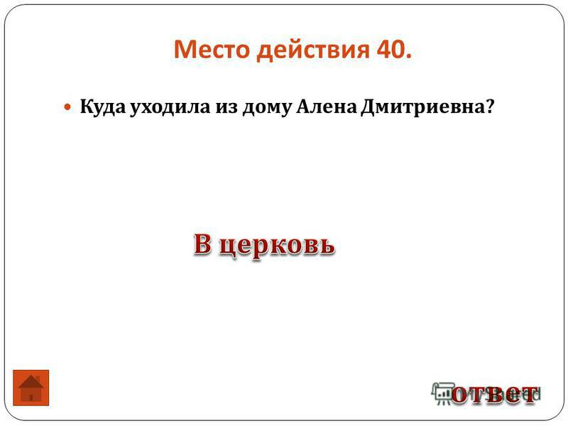 Куда уходила из дому Алена Дмитриевна ? Место действия 40.