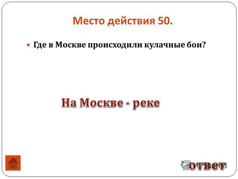 Где в Москве происходили кулачные бои ? Место действия 50.