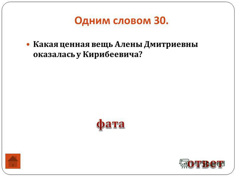 Какая ценная вещь Алены Дмитриевны оказалась у Кирибеевича ? Одним словом 30.