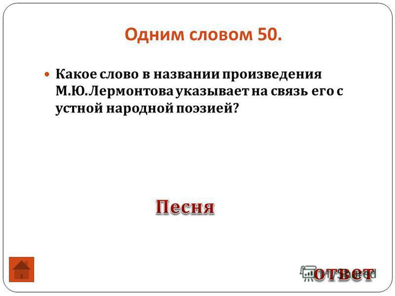 Какое слово в названии произведения М. Ю. Лермонтова указывает на связь его с устной народной поэзией ? Одним словом 50.