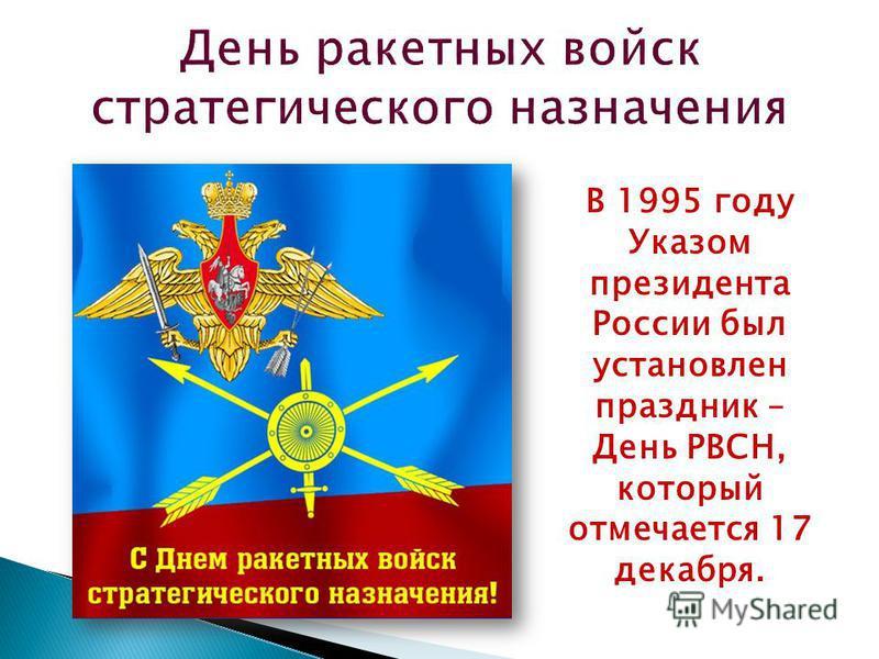 В 1995 году Указом президента России был установлен праздник – День РВСН, который отмечается 17 декабря.