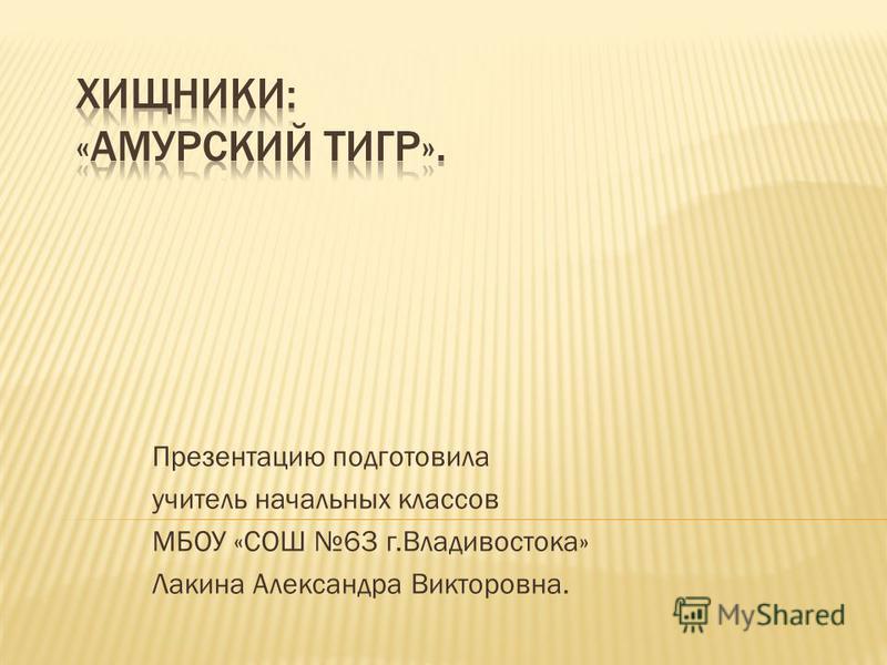 Презентацию подготовила учитель начальных классов МБОУ «СОШ 63 г.Владивостока» Лакина Александра Викторовна.