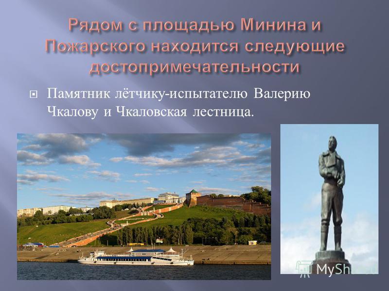 Памятник лётчику - испытателю Валерию Чкалову и Чкаловская лестница.