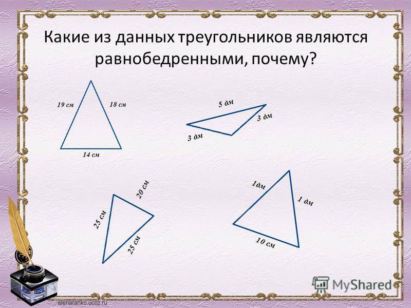 Какие из данных треугольников являются равнобедренными, почему?