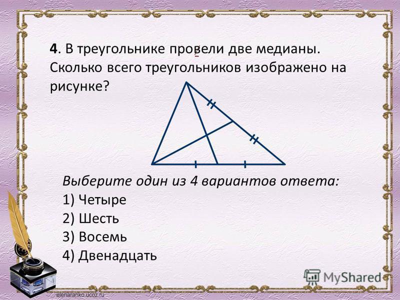 / 4. В треугольнике провели две медианы. Сколько всего треугольников изображено на рисунке? Выберите один из 4 вариантов ответа: 1) Четыре 2) Шесть 3) Восемь 4) Двенадцать