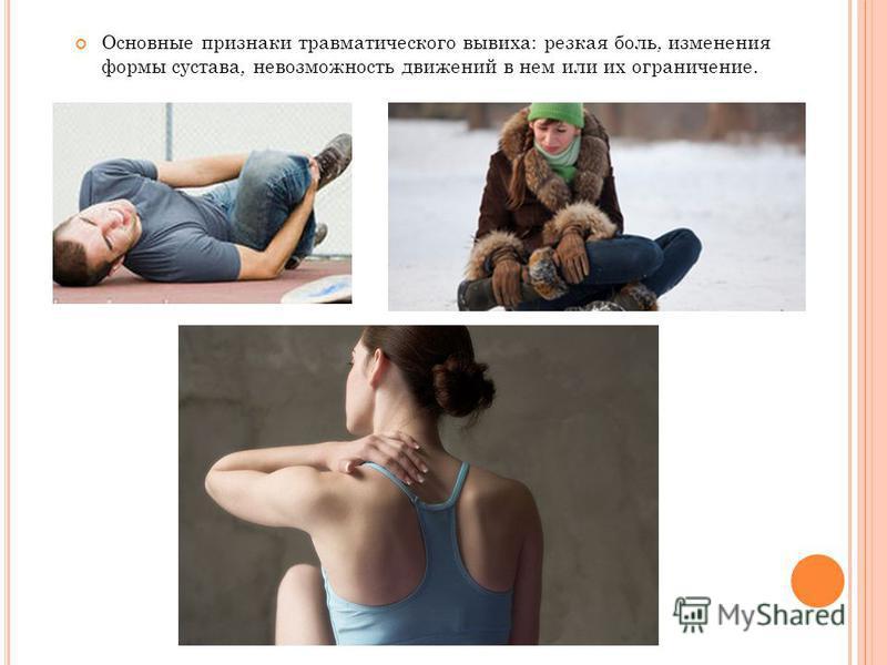 Основные признаки травматического вывиха: резкая боль, изменения формы сустава, невозможность движений в нем или их ограничение.