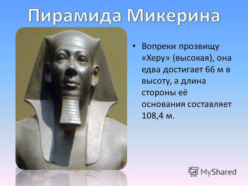 Вопреки прозвищу «Херу» (высокая), она едва достигает 66 м в высоту, а длина стороны её основания составляет 108,4 м.