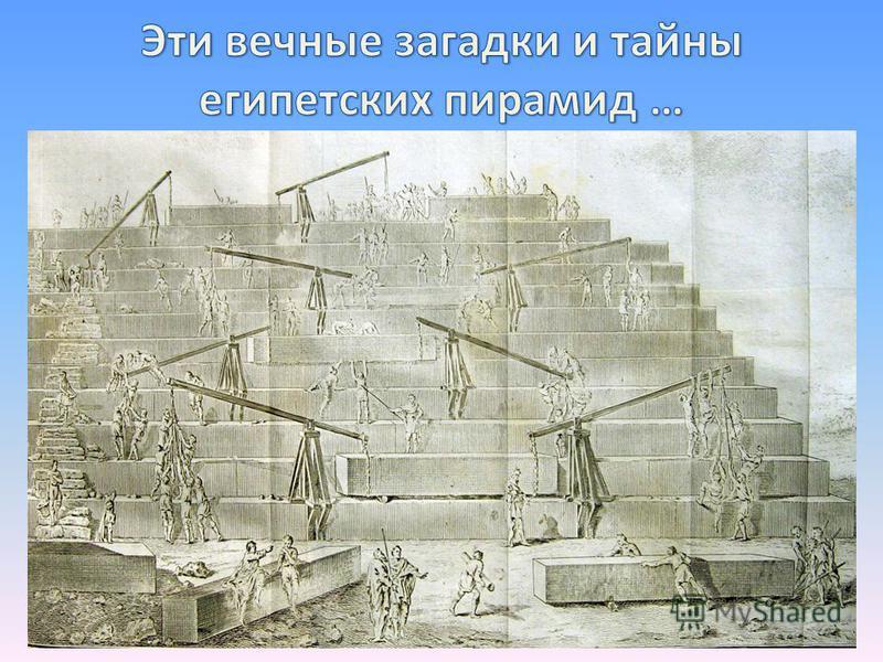 Предполагают, будто тысячи и тысячи рабов трудились в каменоломнях, вырубая монолиты весом от 2,5 до 15 тонн, а затем на «санях» тянули их к месту строительства. А затем, якобы, при помощи хитроумных подъемных машин или при помощи каких-то гигантских