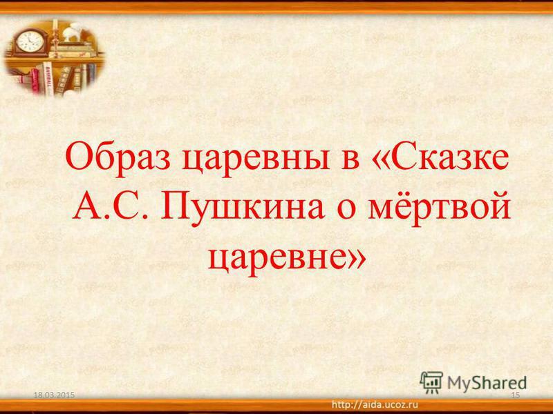 Образ царевны в «Сказке А.С. Пушкина о мёртвой царевне» 18.03.201515