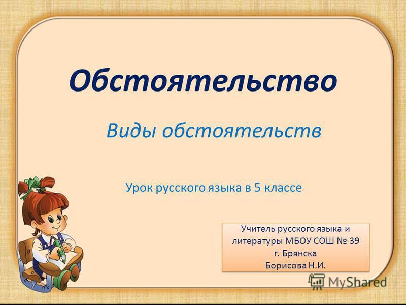 Презентации для 5 класса по русскому языку без регистрации