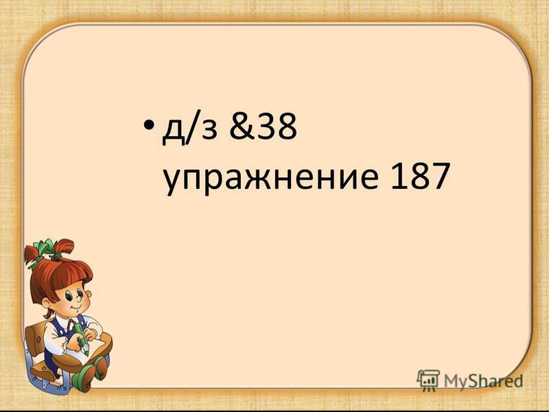 д/з &38 упражнение 187