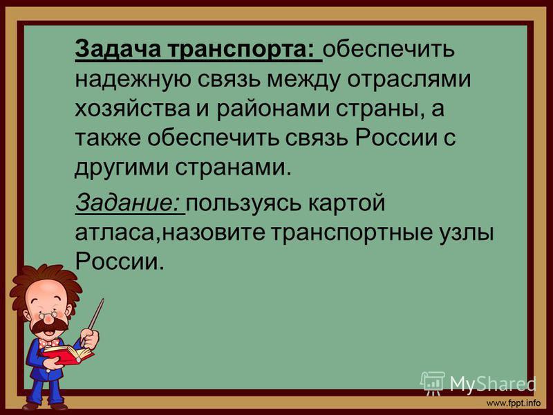Задача транспорта: обеспечить надежную связь между отраслями хозяйства и районами страны, а также обеспечить связь России с другими странами. Задание: пользуясь картой атласа,назовите транспортные узлы России.