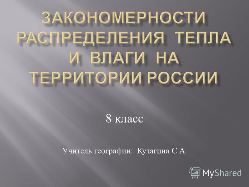 8 класс Учитель географии : Кулагина С. А.