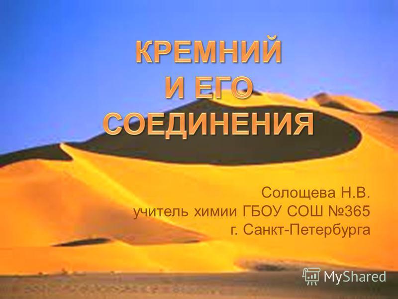 Солощева Н.В. учитель химии ГБОУ СОШ 365 г. Санкт-Петербурга