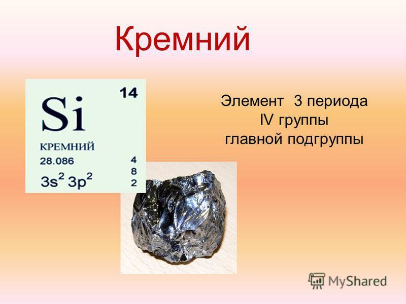 Кремний Элемент 3 периода IV группы главной подгруппы