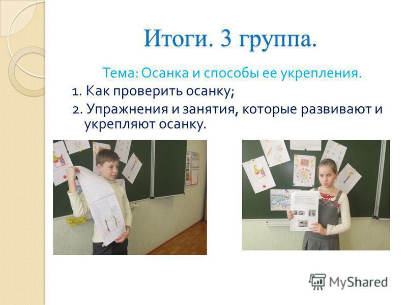 Итоги. 3 группа. Тема : Осанка и способы ее укрепления. 1. Как проверить осанку ; 2. Упражнения и занятия, которые развивают и укрепляют осанку.