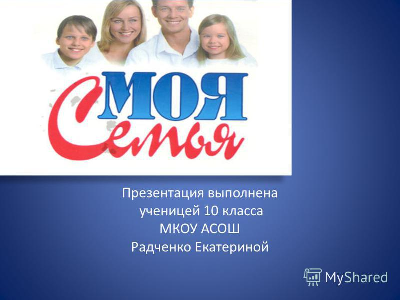 Презентация выполнена ученицей 10 класса МКОУ АСОШ Радченко Екатериной
