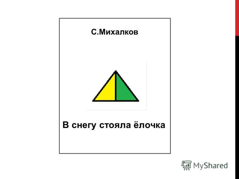 С.Михалков В снегу стояла ёлочка