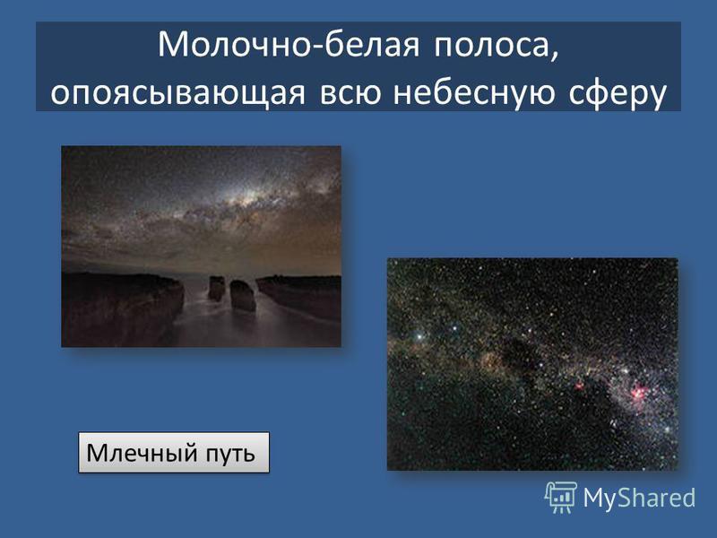 Молочно-белая полоса, опоясывающая всю небесную сферу Млечный путь