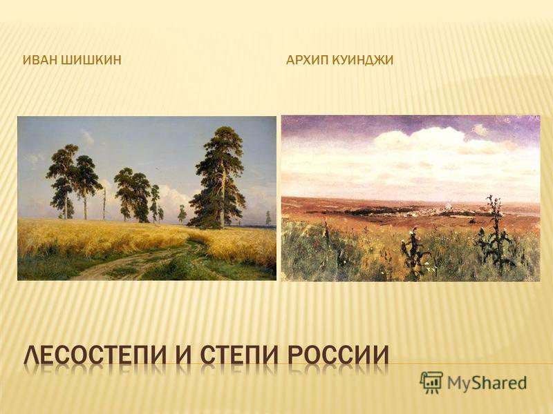 ИВАН ШИШКИНАРХИП КУИНДЖИ