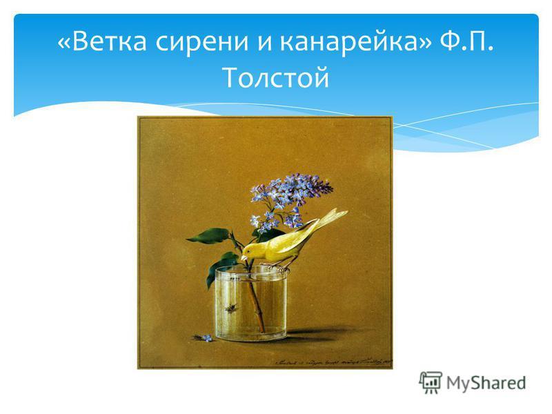 «Ветка сирени и канарейка» Ф.П. Толстой