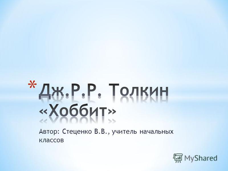 Автор: Стеценко В.В., учитель начальных классов