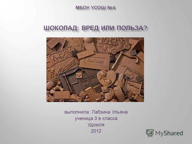 выполнила : Лабзина Ульяна ученица 3 в класса Удомля 2012