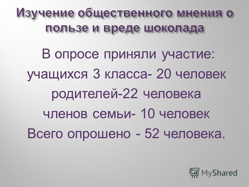 В опросе приняли участие : учащихся 3 класса - 20 человек родителей -22 человека членов семьи - 10 человек Всего опрошено - 52 человека.