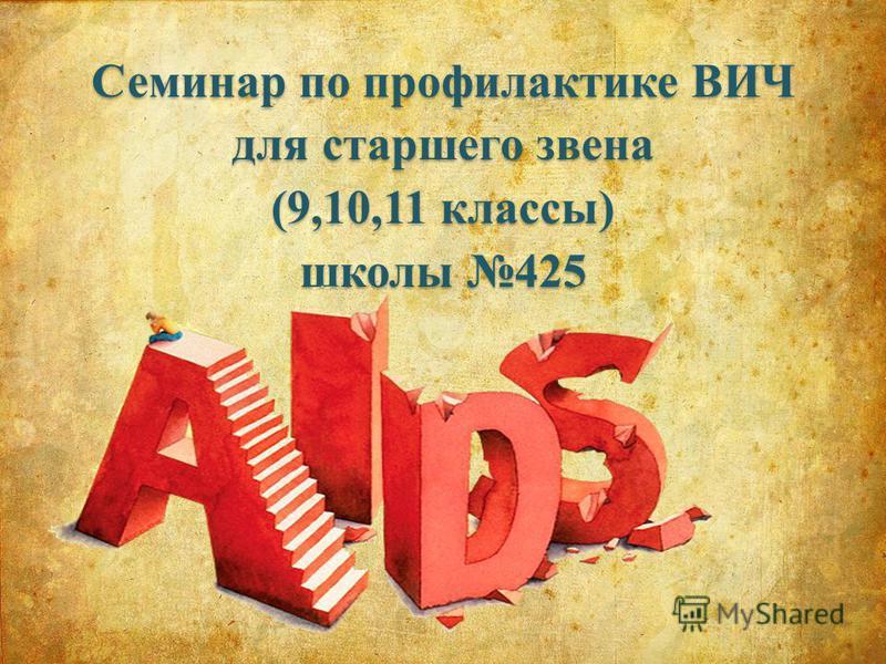 Семинар по профилактике ВИЧ для старшего звена (9,10,11 классы) школы 425 Семинар по профилактике ВИЧ для старшего звена (9,10,11 классы) школы 425