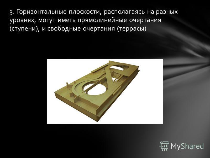 3. Горизонтальные плоскости, располагаясь на разных уровнях, могут иметь прямолинейные очертания (ступени), и свободные очертания (террасы)