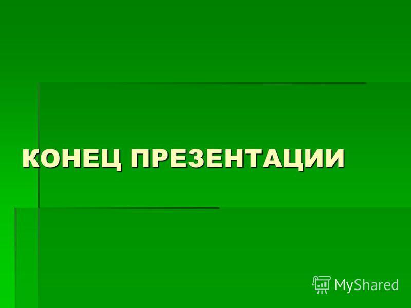КОНЕЦ ПРЕЗЕНТАЦИИ