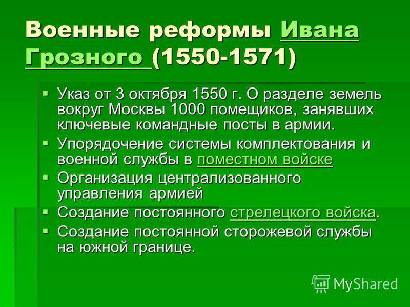 Военные реформы Ивана Грозного (1550-1571) Ивана Грозного Ивана Грозного Указ от 3 октября 1550 г. О разделе земель вокруг Москвы 1000 помещиков, занявших ключевые командные посты в армии. Указ от 3 октября 1550 г. О разделе земель вокруг Москвы 1000