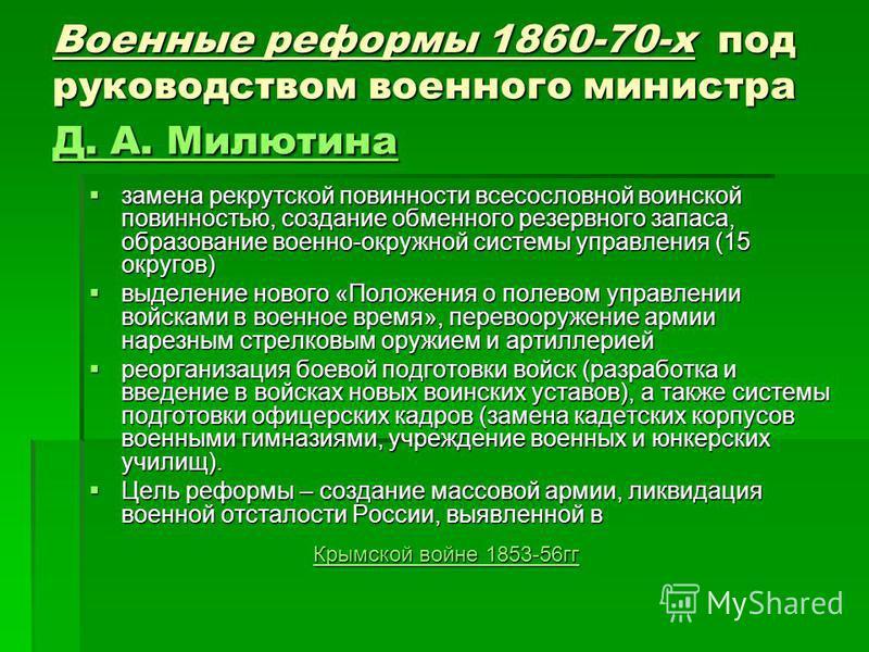 Военные реформы 1860-70-х под руководством военного министра Д. А. Милютина Д. А. Милютина Д. А. Милютина замена рекрутской повинности всесословной воинской повинностью, создание обменного резервного запаса, образование военно-окружной системы управл