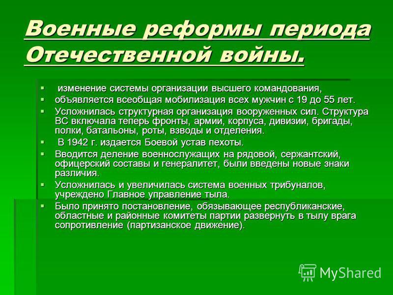 Военные реформы периода Отечественной войны. изменение системы организации высшего командования, изменение системы организации высшего командования, объявляется всеобщая мобилизация всех мужчин с 19 до 55 лет. объявляется всеобщая мобилизация всех му