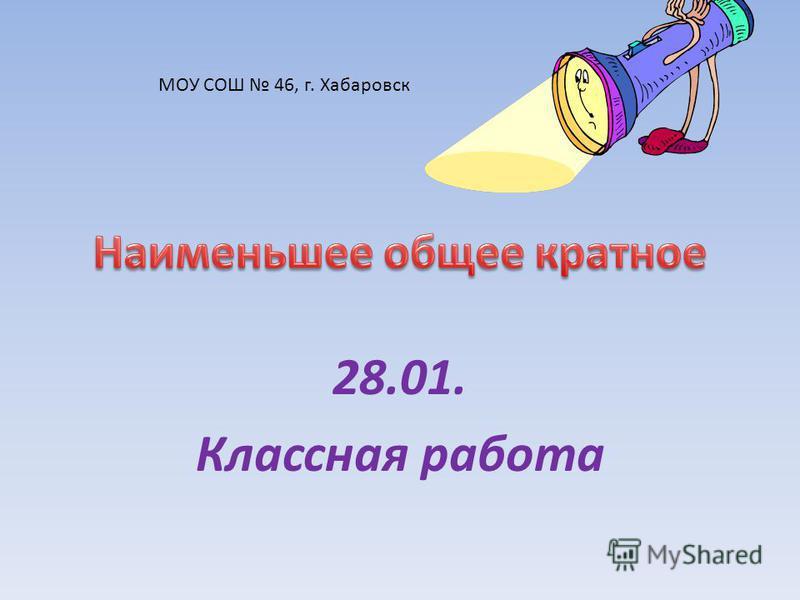 28.01. Классная работа МОУ СОШ 46, г. Хабаровск