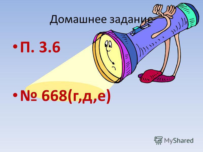 Домашнее задание П. 3.6 668(г,д,е)