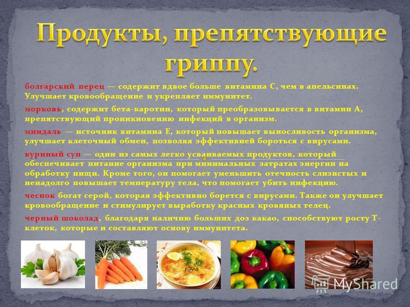 болгарский перец содержит вдвое больше витамина С, чем в апельсинах. Улучшает кровообращение и укрепляет иммунитет. морковь, содержит бета-каротин, который преобразовывается в витамин А, препятствующий проникновению инфекций в организм. миндаль источ