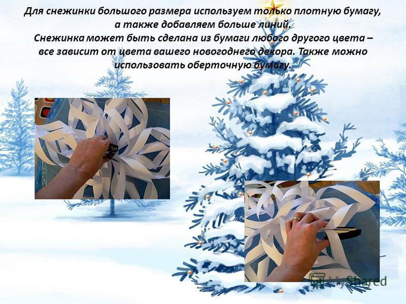 Для снежинки большого размера используем только плотную бумагу, а также добавляем больше линий. Снежинка может быть сделана из бумаги любого другого цвета – все зависит от цвета вашего новогоднего декора. Также можно использовать оберточную бумагу.