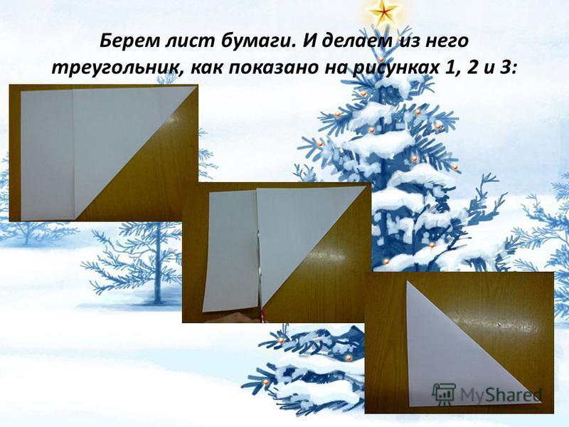 Берем лист бумаги. И делаем из него треугольник, как показано на рисунках 1, 2 и 3: