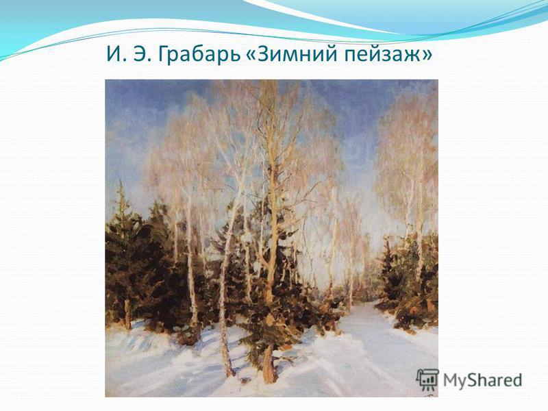 И. Э. Грабарь «Зимний пейзаж»