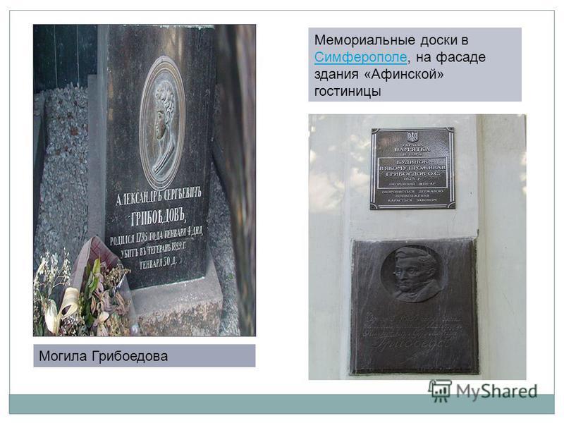 Могила Грибоедова Мемориальные доски в Симферополе, на фасаде здания «Афинской» гостиницы Симферополе