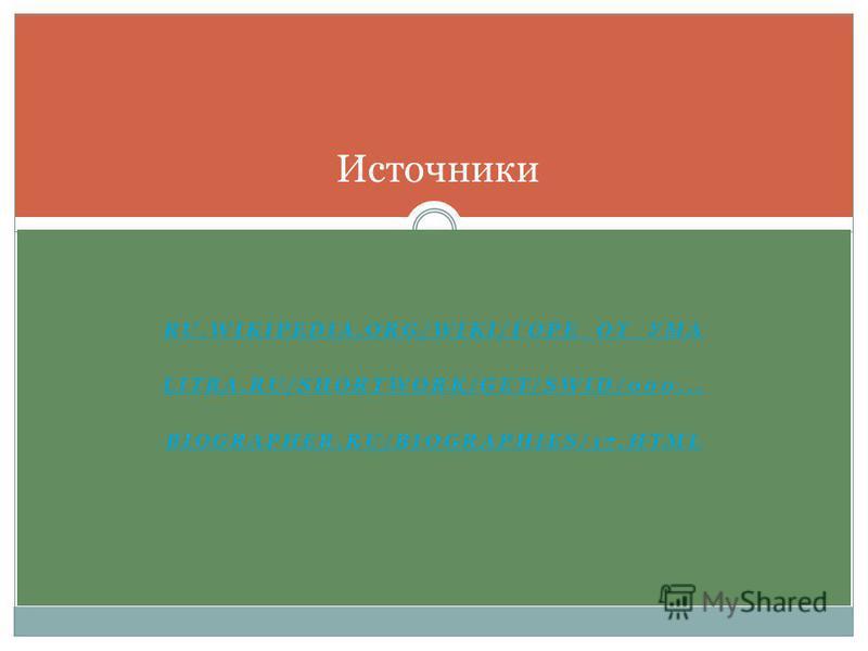 RU.WIKIPEDIA.ORG/WIKI/ГОРЕ_ОТ_УМА LITRA.RU/SHORTWORK/GET/SWID/000... BIOGRAPHER.RU/BIOGRAPHIES/17. HTML Источники