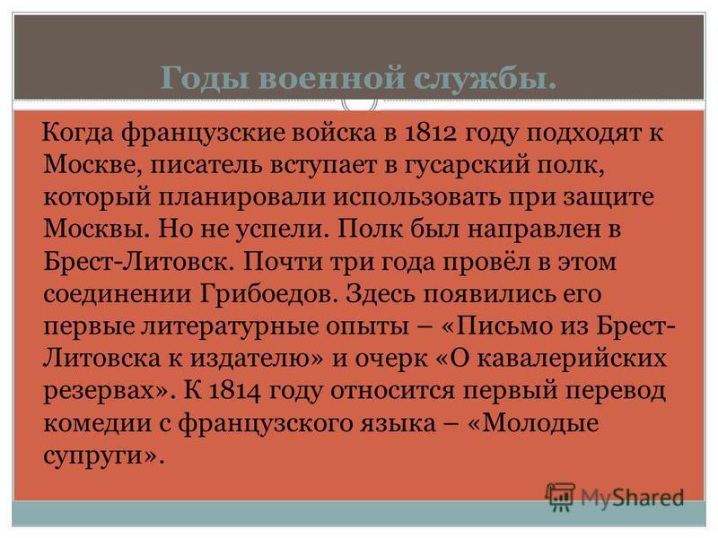 Годы военной службы. Когда французские войска в 1812 году подходят к Москве, писатель вступает в гусарский полк, который планировали использовать при защите Москвы. Но не успели. Полк был направлен в Брест-Литовск. Почти три года провёл в этом соедин