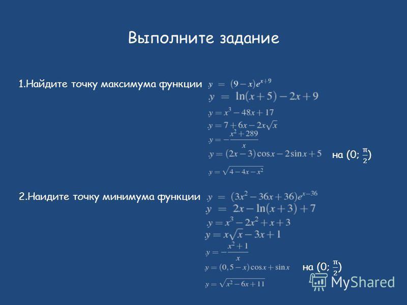 Выполните задание 1. Найдите точку максимума функции 2. Наидите точку минимума функции