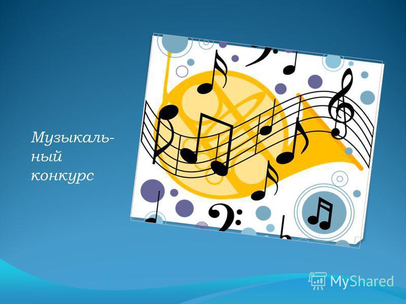 Музыкаль- ный конкурс
