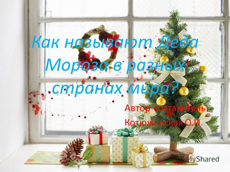 Как называют Деда Мороза в разных странах мира? Автор-составитель: Котюжанская О.И.