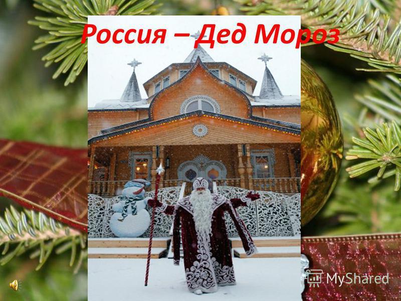 Россия – Дед Мороз